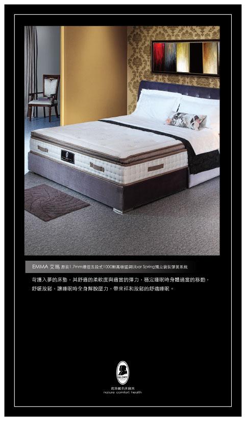 艾瑪床墊型錄